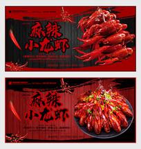 创意简约麻辣小龙虾促销宣传海报