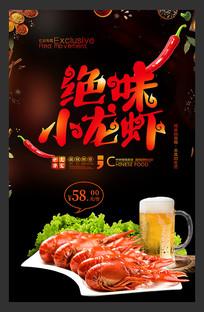 创意小龙虾促销海报