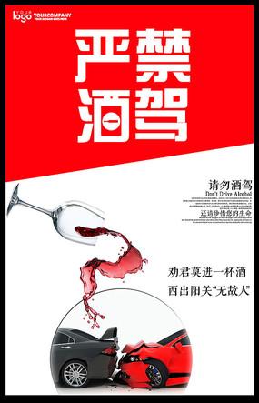 创意严禁酒驾海报设计
