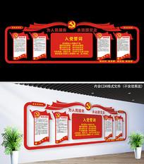 党员活动室党支部文化墙