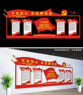 党员义务党员活动室文化墙