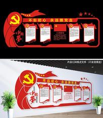 党支部党建活动室入党誓词文化墙