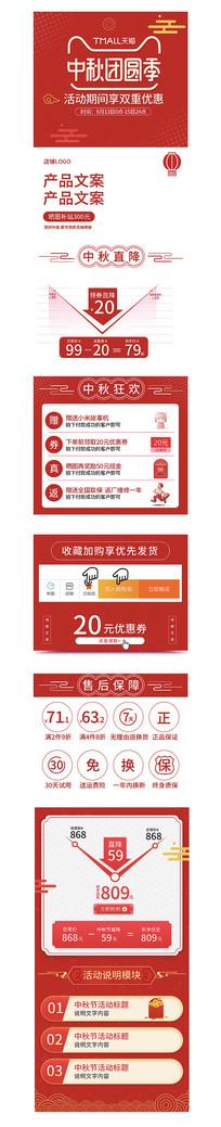电商淘宝天猫中秋节详情页