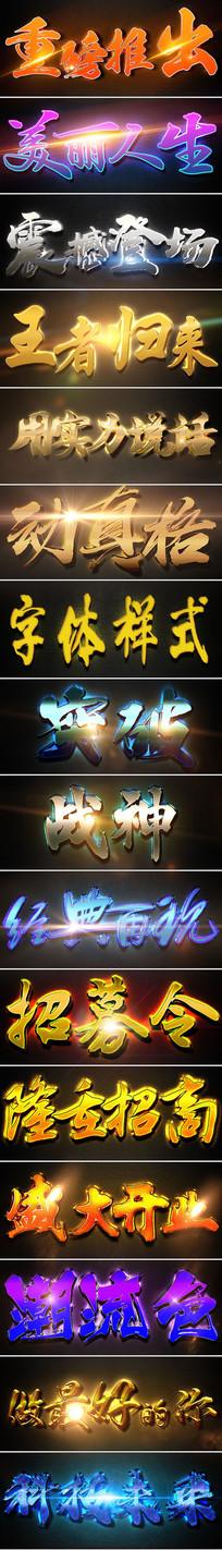 电影时尚网游主题字体样式