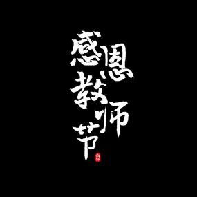 感恩教师节中国风水墨书法毛笔艺术字