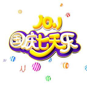 国庆七天乐字体设计
