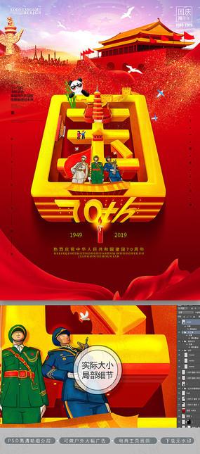 70周年国庆节海报模板