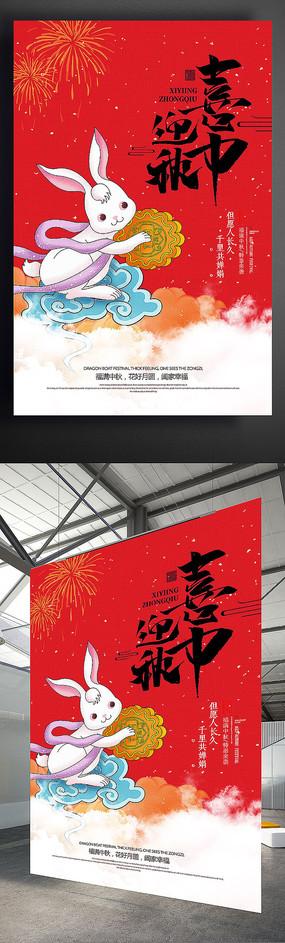 红色创意喜迎中秋活动海报