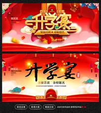 红色喜庆升学宴谢师宴海报
