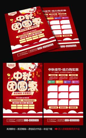 红色喜庆中秋节促销宣传单