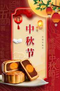 红色喜庆中秋节海报