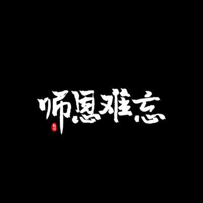 教师节之师恩难忘中国风水墨书法毛笔艺术字