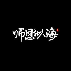 教师节之师恩似海中国风水墨书法毛笔艺术字