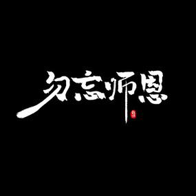 教师节之勿忘师恩中国风水墨书法毛笔艺术字