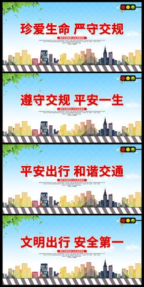 交通安全宣传展板设计