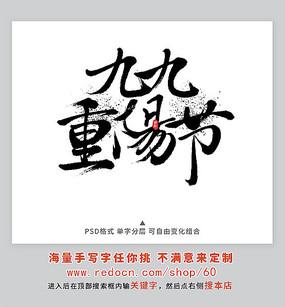 九九重阳节书法字