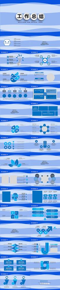 蓝色线条工作总结PPT模板