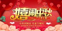嬉闹中秋节宣传展板