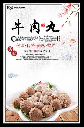 牛肉丸宣传海报设计
