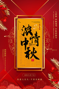 浓情中秋节海报设计