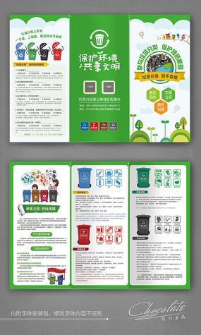 社区垃圾分类宣传折页