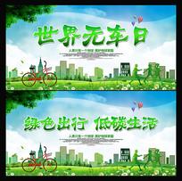 世界无车日绿色出行展板设计