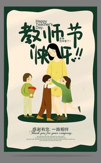 手绘卡通创意教师节宣传海报设计