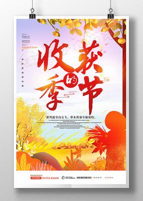 收获的季节农民丰收节海报设计