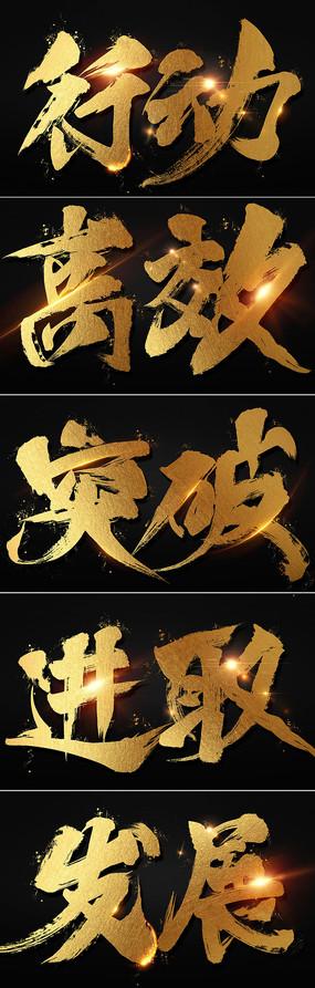 毛笔艺术字