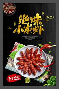 小龙虾促销海报模板