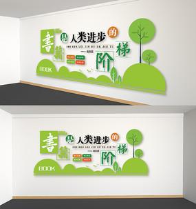 校园图书馆文化墙阅览室展板