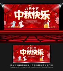 喜庆中秋节展板