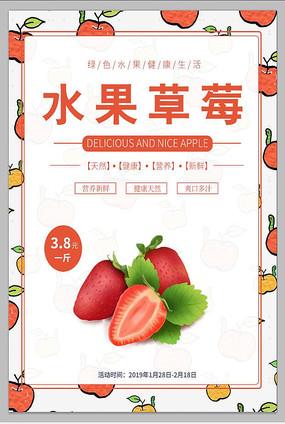 原创水果草莓设计设计海报