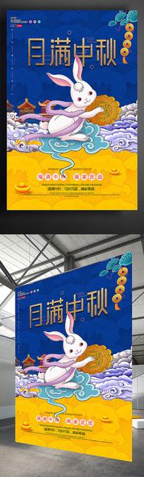月满中秋节日海报设计