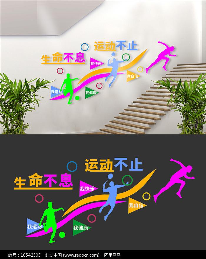 运动楼梯文化墙设计图片