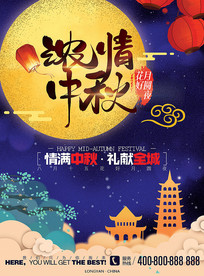 中国风浓情中秋节日促销海报