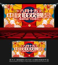 中秋节联欢晚会展板