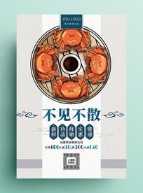 中式大闸蟹海报展板