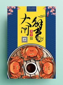 中式复古大闸蟹海报