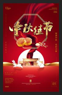 大气中秋月饼促销海报