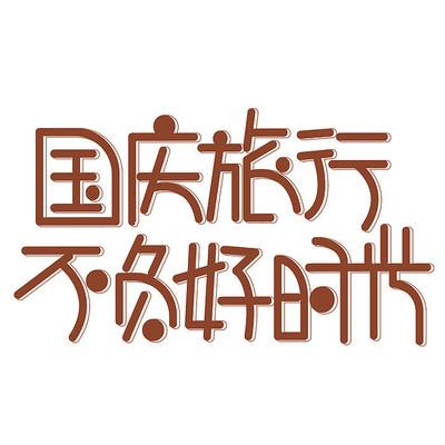 国庆旅行不负好时光字体元素