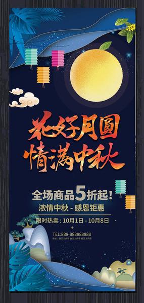 花好月圆中秋节促销易拉宝
