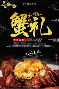 金秋蟹礼宣传海报