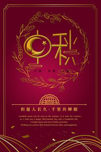 金色创意中秋海报