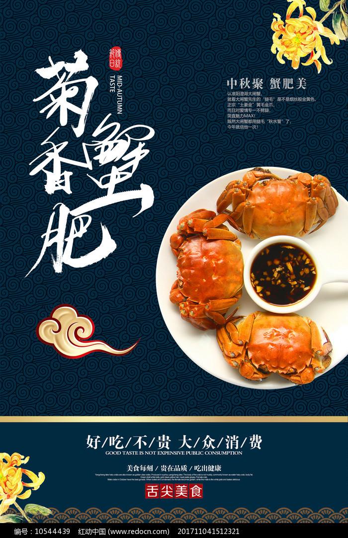 菊香蟹肥大闸蟹海报图片