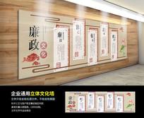 廉政党建党员活动室党员之家文化墙
