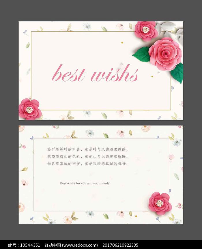 玫瑰花鲜花贺卡图片