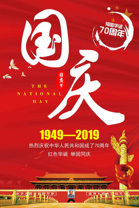 庆祝国庆节天安门华表海报