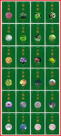 全套二十四节气绿色海报展板