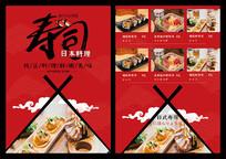 日本料理菜单设计